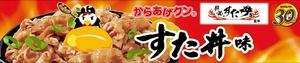 05-sutadon-banner (640x135).jpg