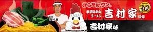 06-yoshimura-banner (640x135).jpg