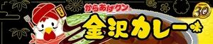 07-curry-banner (640x135).jpg
