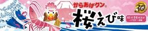 08-sakuraebi-banner (640x135).jpg