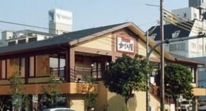 かごの屋 清水谷高校前店.jpg