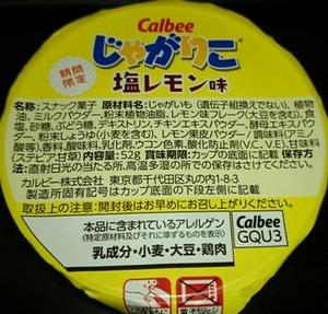 じゃがりこレモン4.JPG