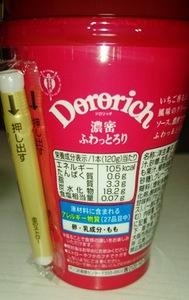 ドロリッチイチゴ.JPG