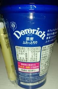 ドロリッチコーヒー3.JPG