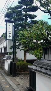 山田屋看板 (360x640).jpg