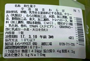 抹茶わらび3.JPG