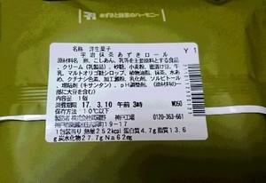 抹茶ロール2.JPG