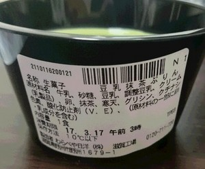 抹茶豆乳プリン.JPG