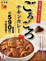 松屋チキンカレー (489x640).jpg