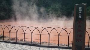 血の池地獄 (640x360).jpg