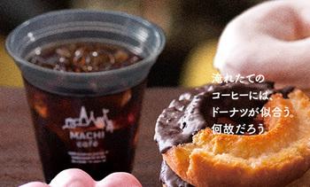 donut_feature_l_d (540x326).jpg